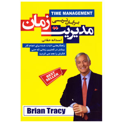 خرید                      کتاب مدیریت زمان اثر برایان تریسی انتشارات آتیسا