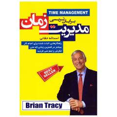 کتاب مدیریت زمان اثر برایان تریسی انتشارات آتیسا