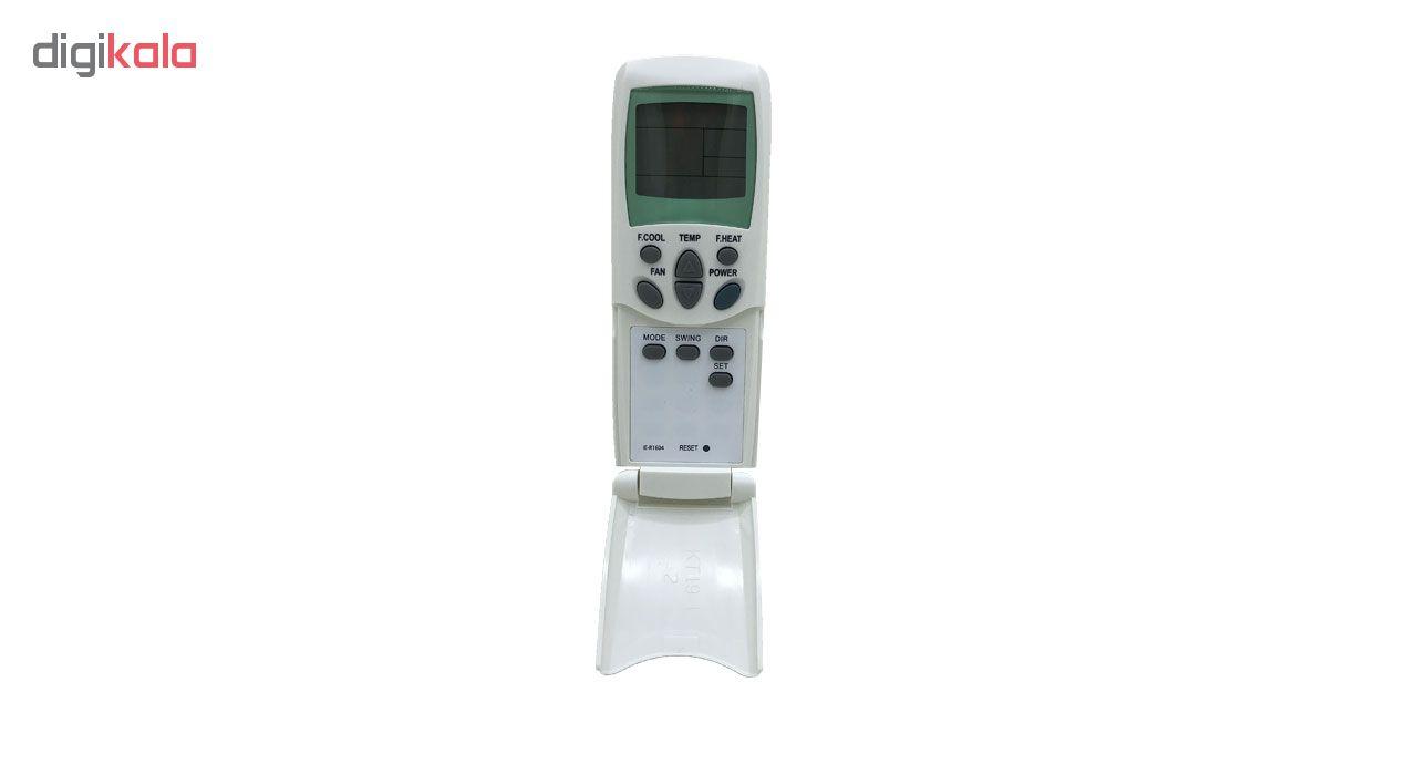 خرید اینترنتی ریموت کنترل مدل IE-R1604 مناسب برای کولر گازی الجی اورجینال