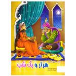 کتاب قصه های پندآموز هزار و یک شب اثر مجید مهری نشر الینا