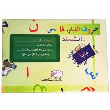 بازی آموزشی دانشمند طرح الفبا فارسی و اعداد مدل DA209