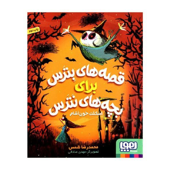 کتاب قصه های بترس برای بچه های نترس اسکلت خون آشام اثر محمدرضا شمس انتشارات هوپا