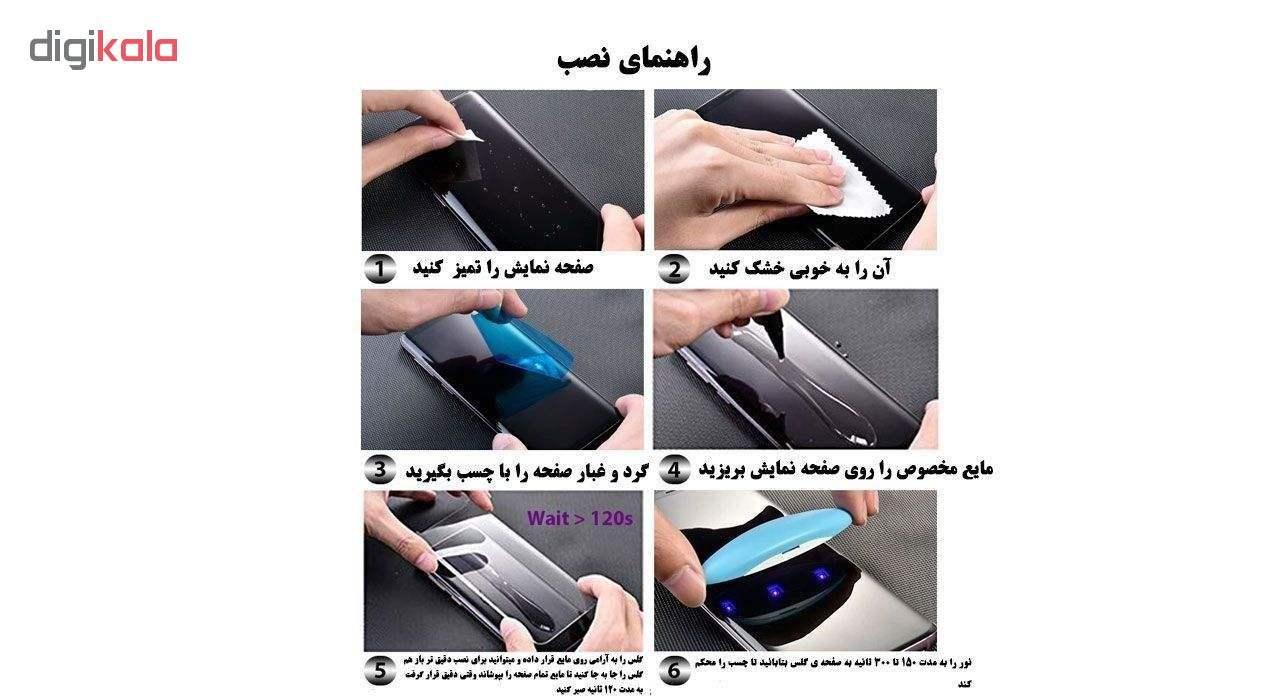 محافظ صفحه نمایش یووی لایت ورکس مدل LMT1 مناسب برای گوشی موبایل سامسونگ Galaxy Note 9 main 1 5