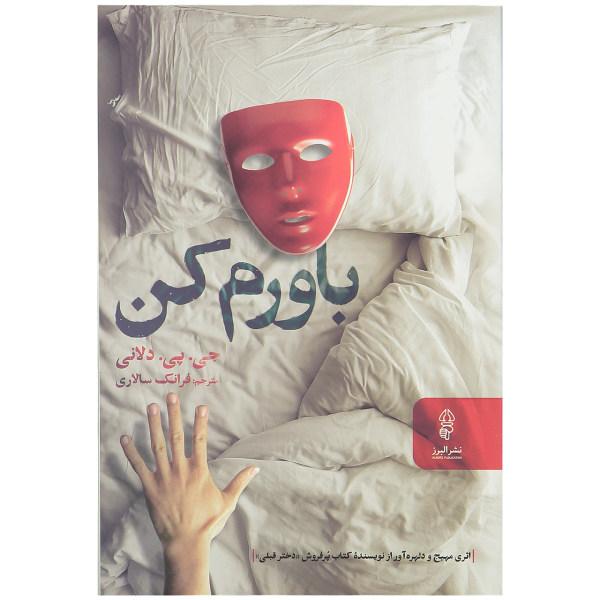 کتاب باورم کن اثر جی.پی.دلانی
