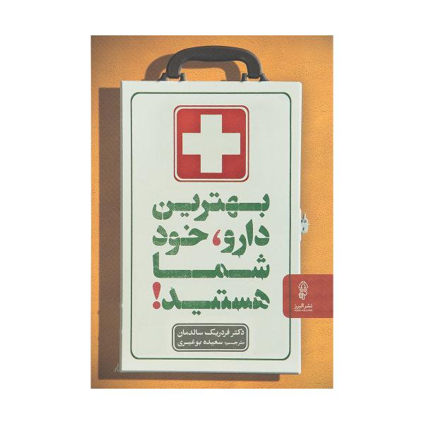 کتاب بهترین دارو خود شما هستید اثر فردیک سالدمان