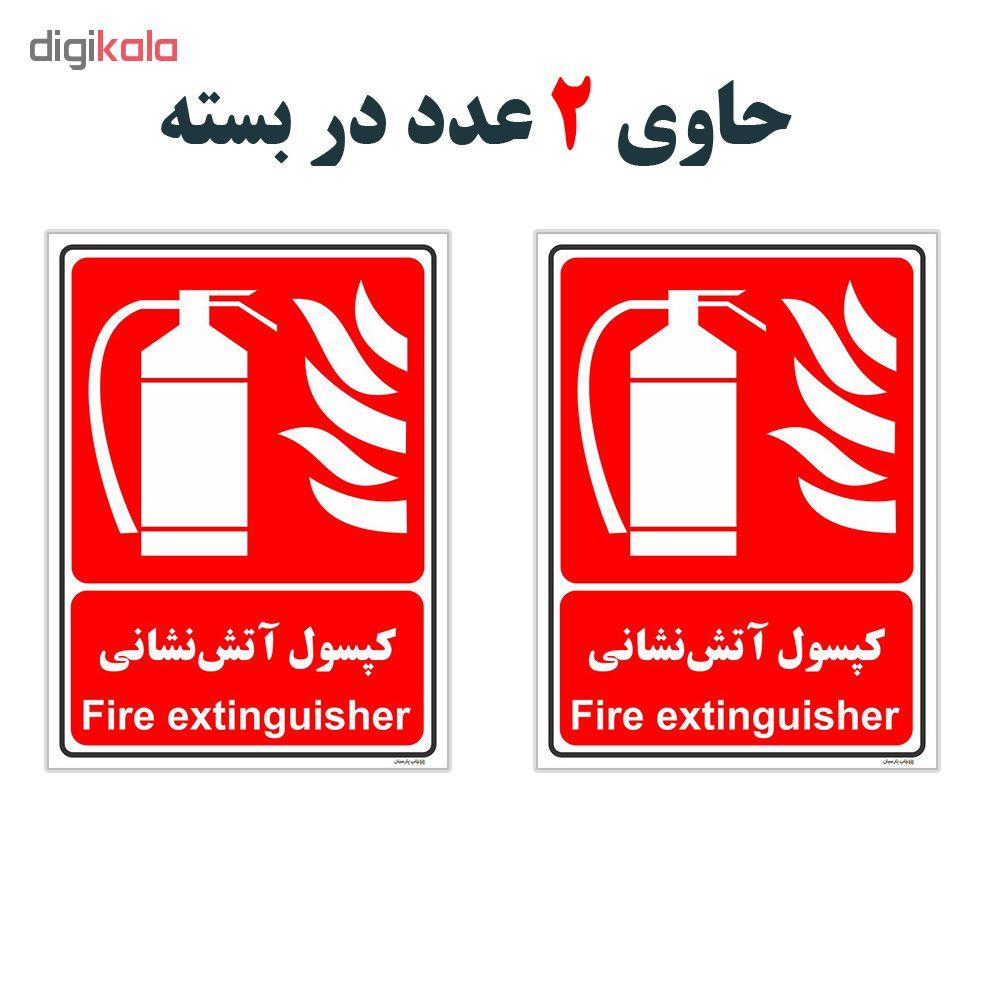 برچسب چاپ پارسیان طرح کپسول آتش نشانی بسته دو عددی