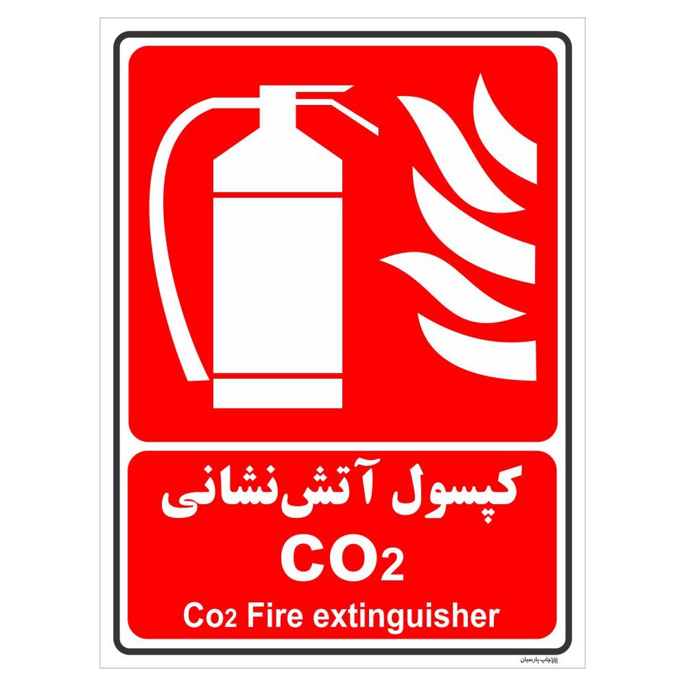 برچسب چاپ پارسیان طرح کپسول آتش نشانی CO2 بسته دو عددی