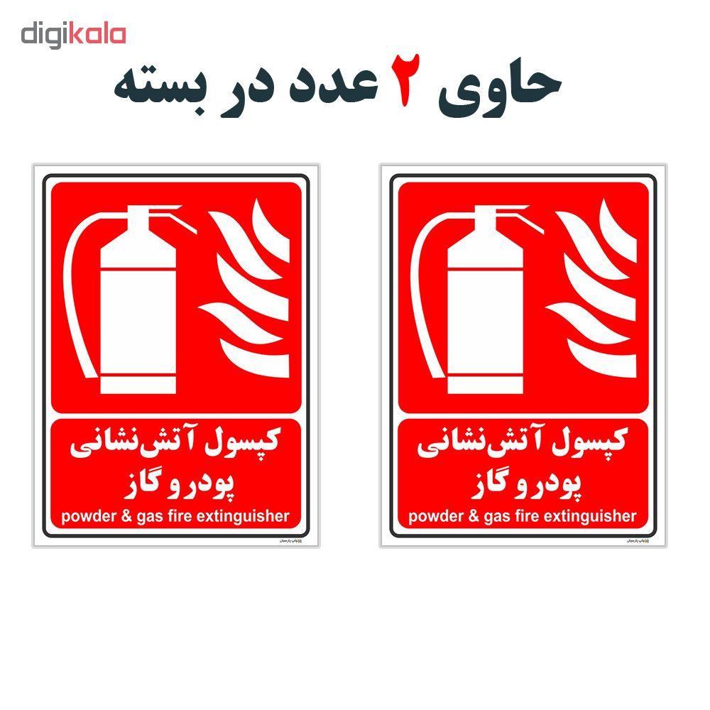 برچسب چاپ پارسیان طرح کپسول آتش نشانی پودر و گاز بسته دو عددی