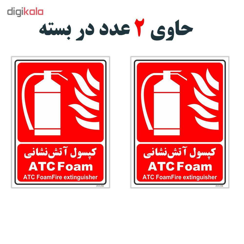 برچسب چاپ پارسیان طرح کپسول آتش نشانی ATC Foam بسته دو عددی