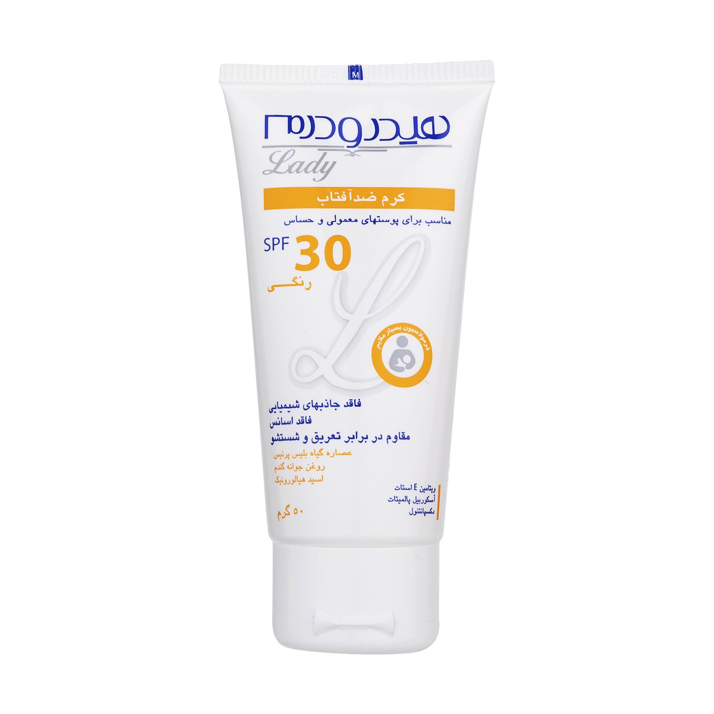 قیمت کرم ضد آفتاب هیدرودرم سری Lady SPF30 وزن 50 گرم