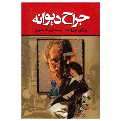 کتاب جراح دیوانه اثر یورگن توروالت انتشارات نگارستان کتاب