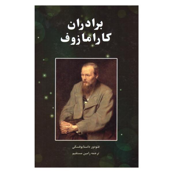 کتاب برادران کارامازوف اثر فئودور داستایوفسکی انتشارات نگارستان کتاب