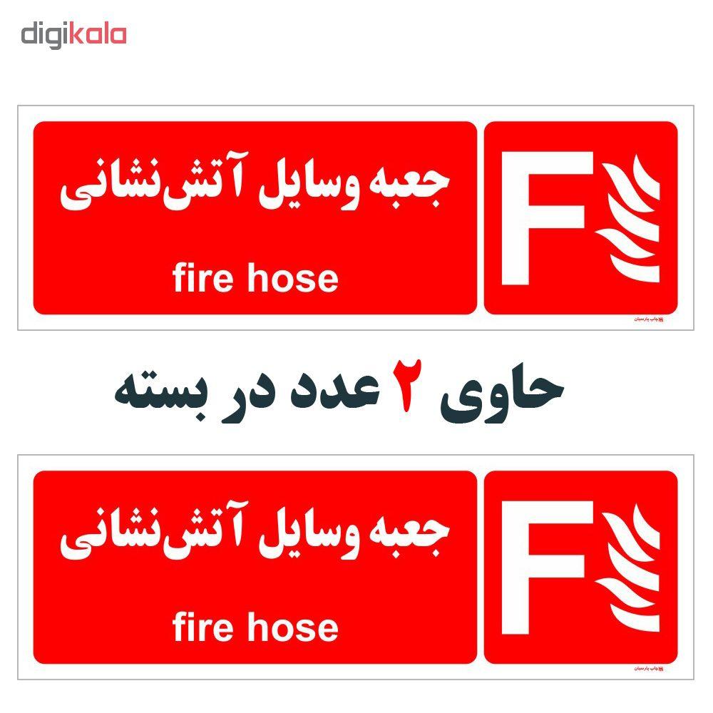 برچسب چاپ پارسیان طرح جعبه وسایل آتش نشانی بسته دو عددی