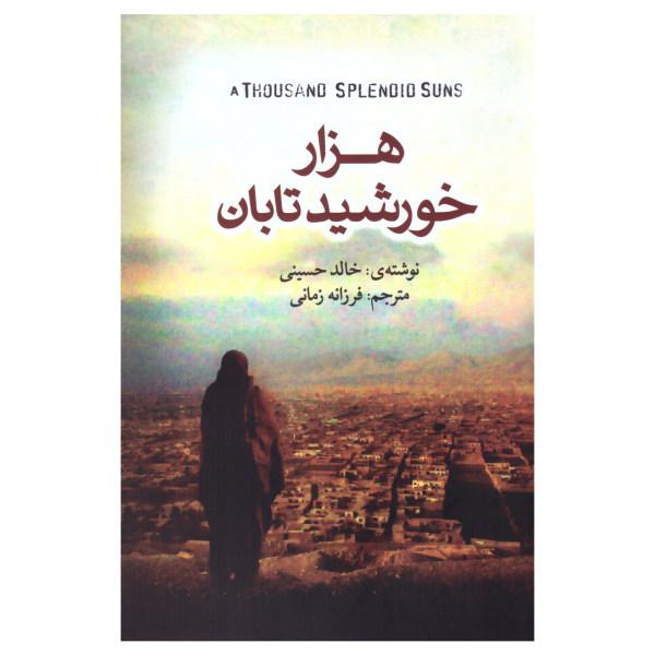 کتاب هزار خورشید تابان اثر خالد حسینی انتشارات کتاب پارس