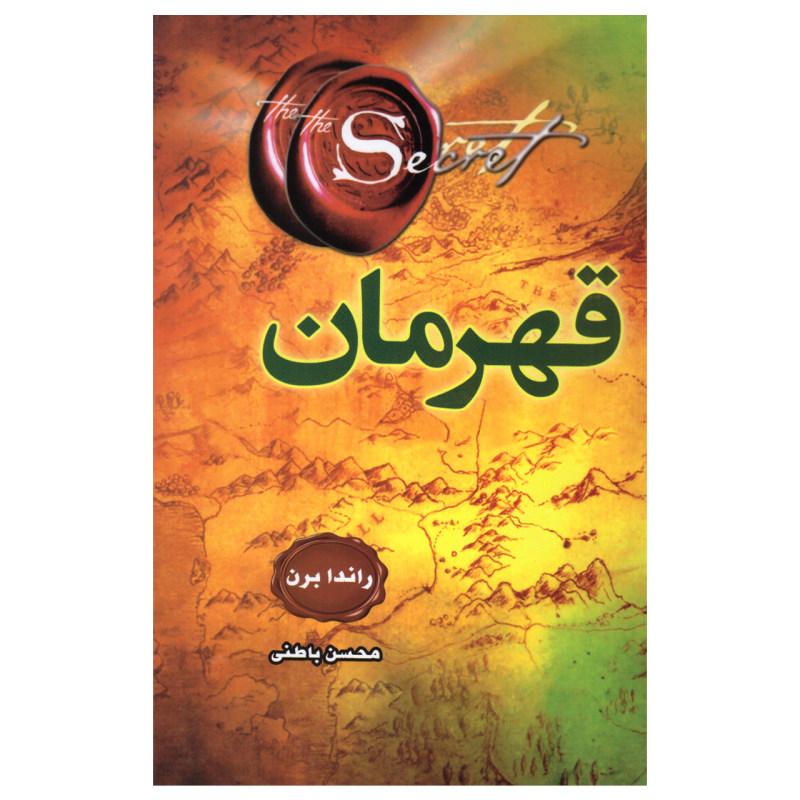 کتاب قهرمان اثر راندا برن انتشارات الماس پارسیان