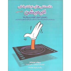 کتاب دانستنی های نجات بخش انیمیشن اثر ریچارد ویلیامز انتشارات بنیاد سینمایی فارابی