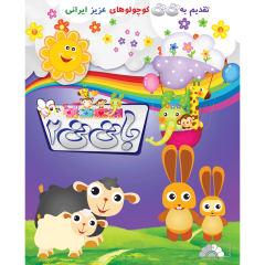 انیمیشن با نی نی 2اثر مارک اندروز نشر هنر نمای پارسیان