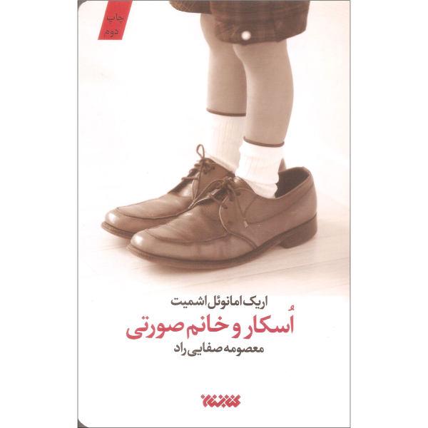 کتاب اسکار و خانم صورتی اثر اریک امانوئل اشمیت انتشارات کتابستان معرفت