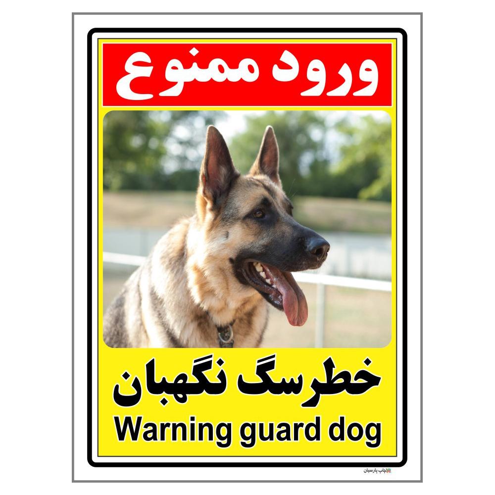 برچسب چاپ پارسیان طرح ورود ممنوع خطر سگ نگهبان کد 017 بسته دو عددی